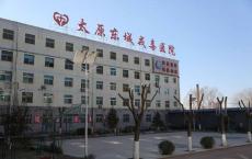 太原东城戒毒医院