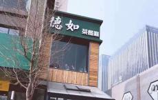 德如茶餐厅项目正式交付